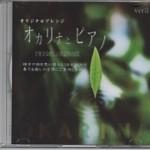 オカリナとピアノで奏でる癒しの童謡BGM集3