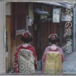 京都に行ったら聞きたくなる癒しのピアノBGM