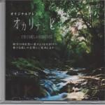 オカリナとピアノで奏でる癒しの童謡BGM集2