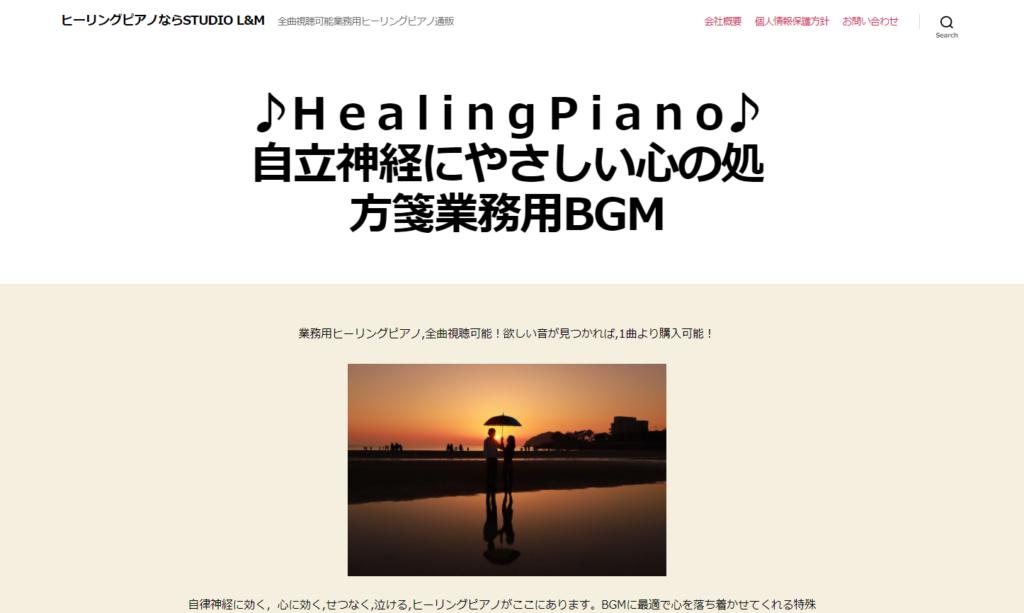 ヒーリングピアノダウンロードサイト